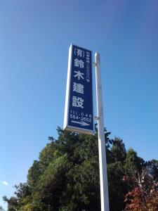 003-2 (有)鈴木建設
