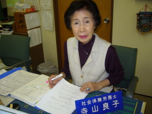 014-1 埼玉社会保険労務事務所