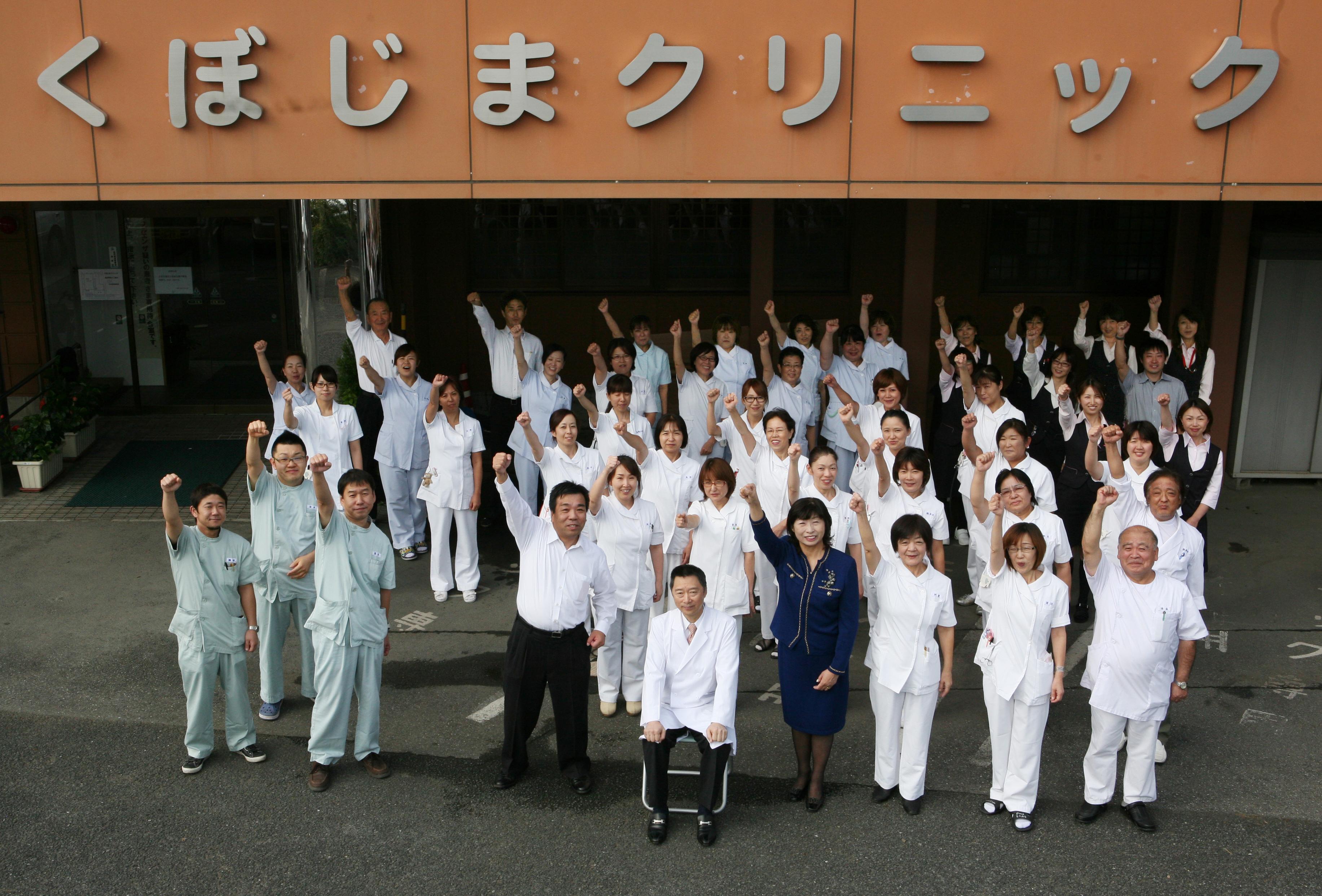 027-2 (医)くぼじまクリニック