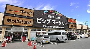 053-2  大倉水産㈱